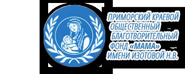 Приморский краевой общественный благотворительный фонд защиты материнства и детства «Мама»